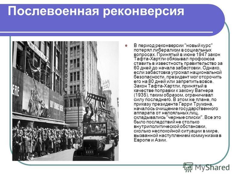Послевоенная реконверсия В период реконверсии