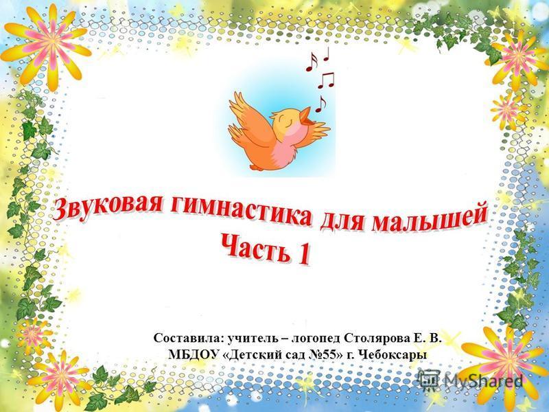 Составила: учитель – логопед Столярова Е. В. МБДОУ «Детский сад 55» г. Чебоксары
