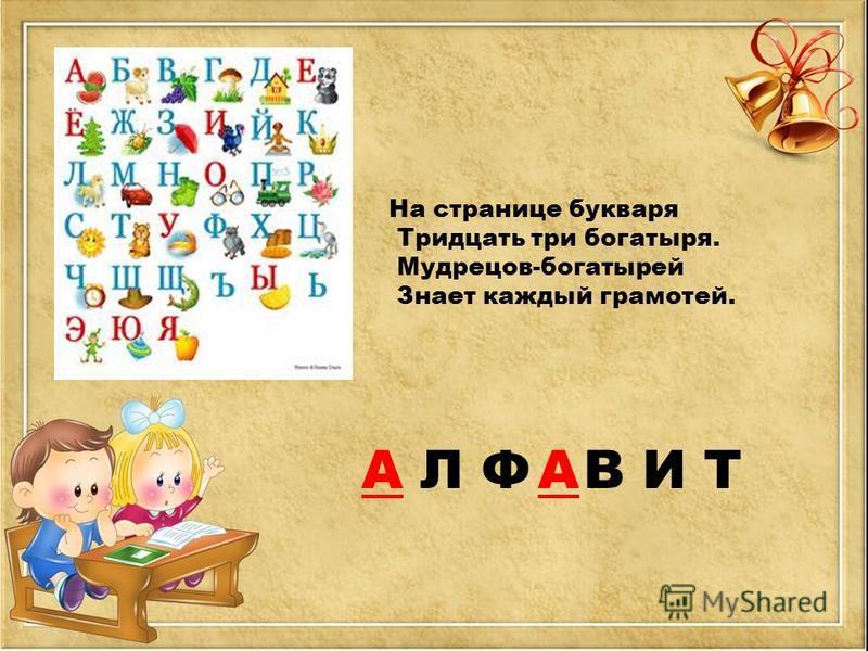 Л Ф В И Т На странице букваря Тридцать три богатыря. Мудрецов-богатырей Знает каждый грамотей. АА