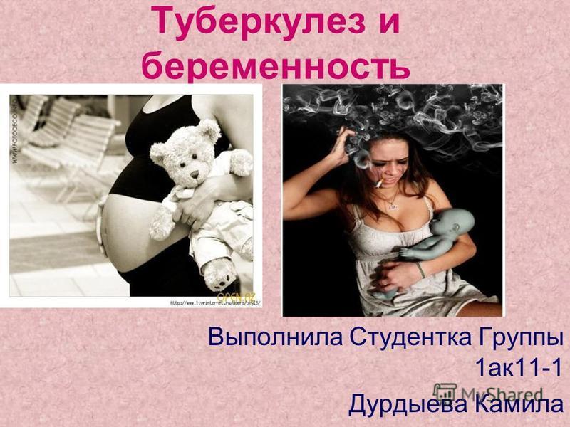 Туберкулез и беременность Выполнила Студентка Группы 1 ак 11-1 Дурдыева Камила