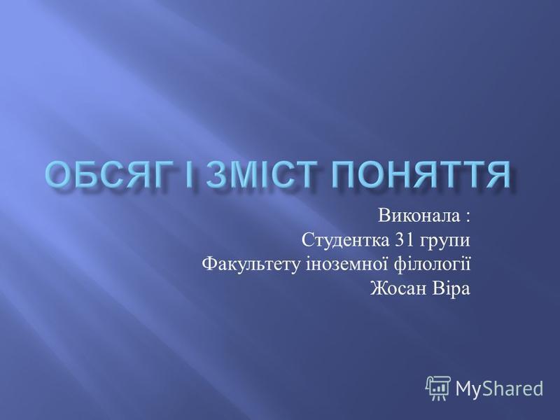 Виконала : Студентка 31 групи Факультету іноземної філології Жосан Віра
