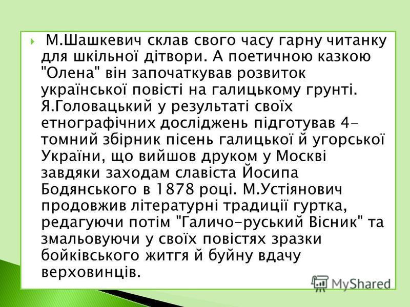М.Шашкевич склав свого часу гарну читанку для шкільної дітвори. А поетичною казкою