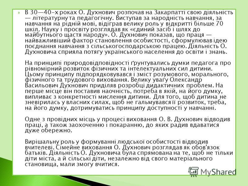 В 3040-х роках О. Духнович розпочав на Закарпатті свою діяльність літературну та педагогічну. Виступав за народність навчання, за навчання на рідній мові, відіграв велику роль у відкритті більше 70 шкіл. Науку і просвіту розглядав як «єдиний засіб і