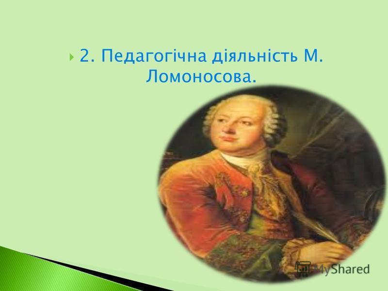 2. Педагогічна діяльність М. Ломоносова.