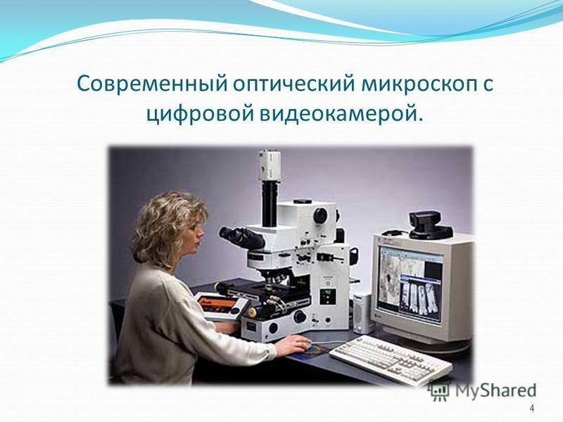 Современный оптический микроскоп с цифровой видеокамерой. 4