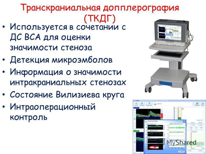 Транскраниальная допплерография (ТКДГ) Используется в сочетании с ДС ВСА для оценки значимости стеноза Детекция микроэмболов Информация о значимости интракраниальных стенозах Состояние Вилизиева круга Интраоперационный контроль