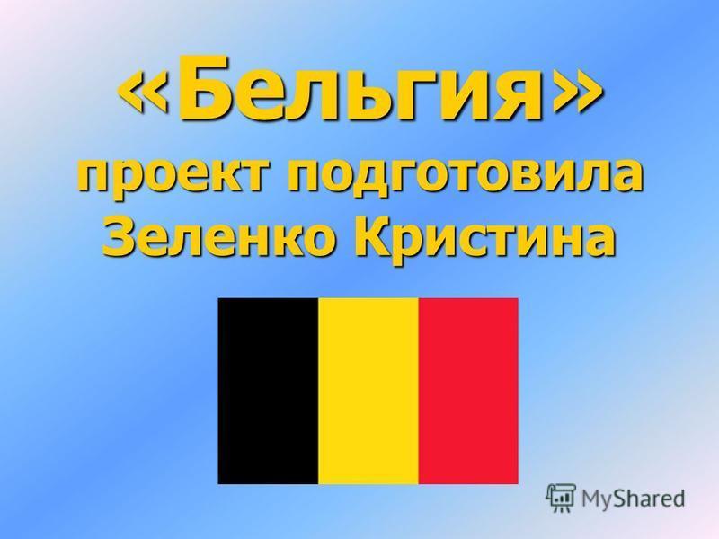«Бельгия» проект подготовила Зеленко Кристина