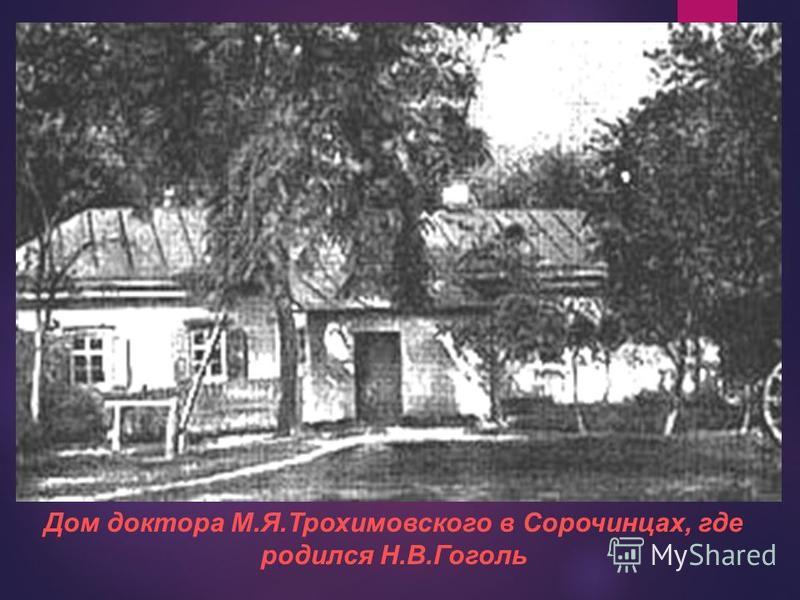 Дом доктора М.Я.Трохимовского в Сорочинцах, где родился Н.В.Гоголь