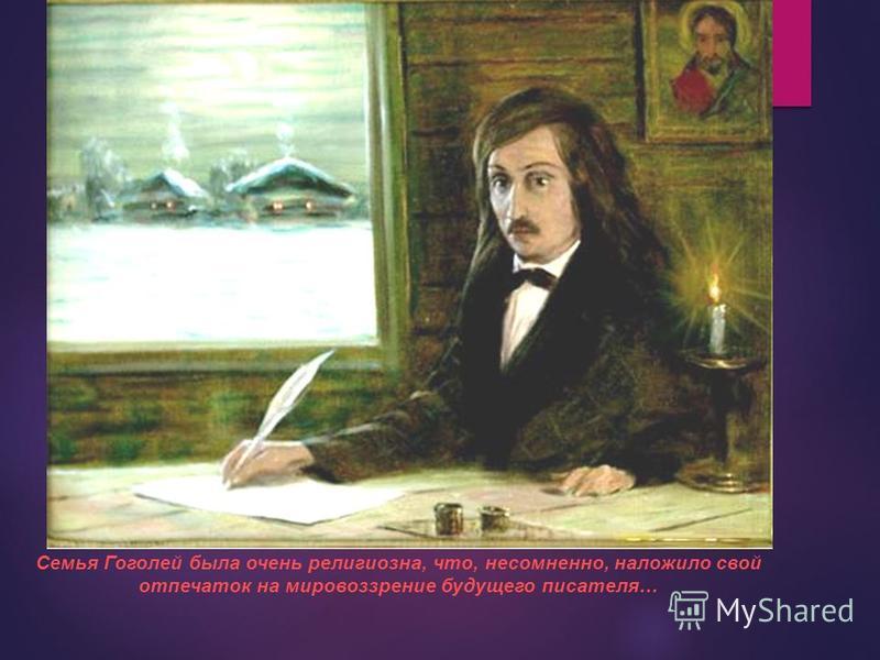 Семья Гоголей была очень религиозна, что, несомненно, наложило свой отпечаток на мировоззрение будущего писателя…