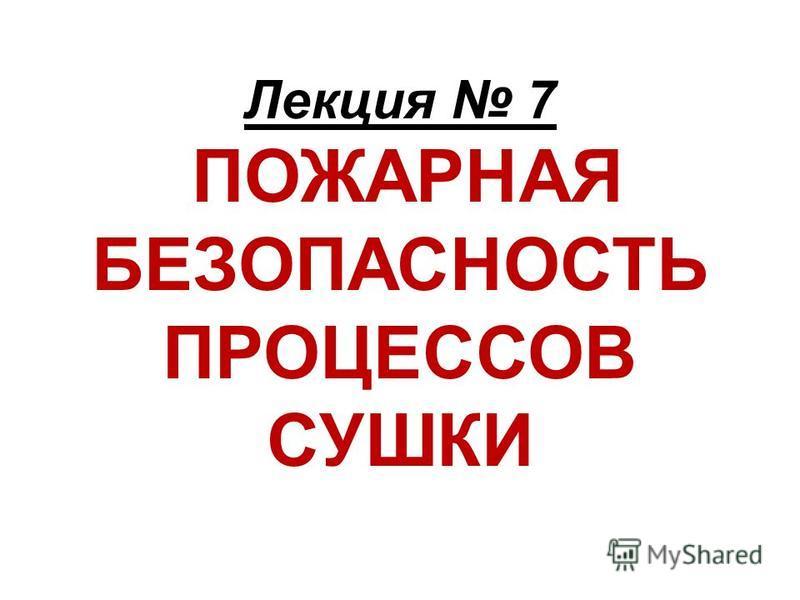 Лекция 7 ПОЖАРНАЯ БЕЗОПАСНОСТЬ ПРОЦЕССОВ СУШКИ