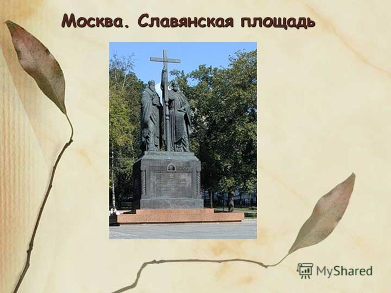 Москва. Славянская площадь