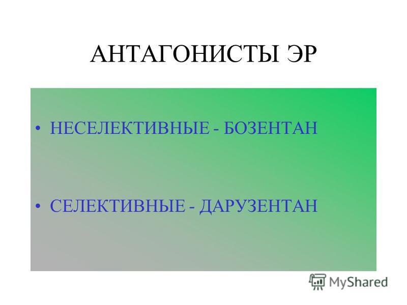 АНТАГОНИСТЫ ЭР НЕСЕЛЕКТИВНЫЕ - БОЗЕНТАН СЕЛЕКТИВНЫЕ - ДАРУЗЕНТАН