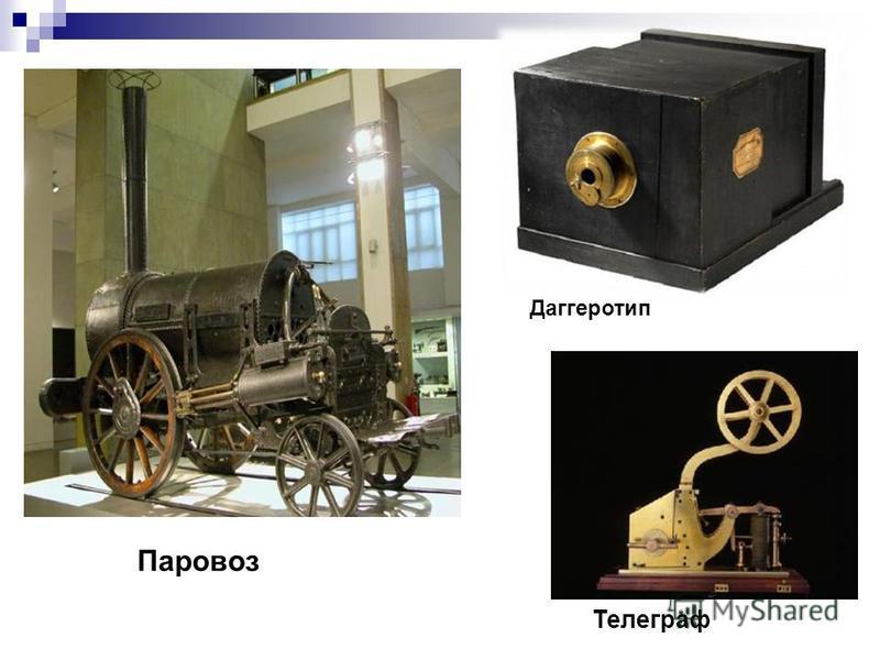 Паровоз Даггеротип Телеграф