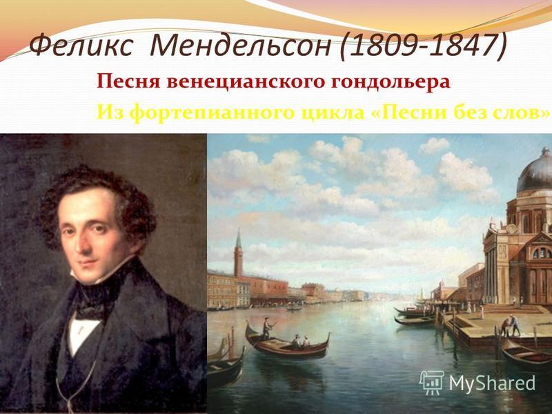 Феликс Мендельсон (1809-1847) Песня венецианского гондольера Из фортепианного цикла «Песни без слов»