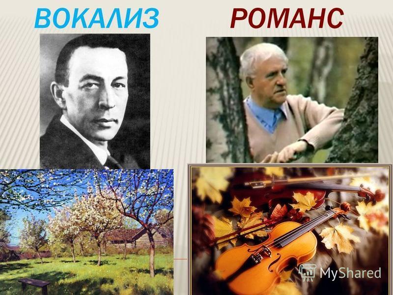 ВОКАЛИЗРОМАНС