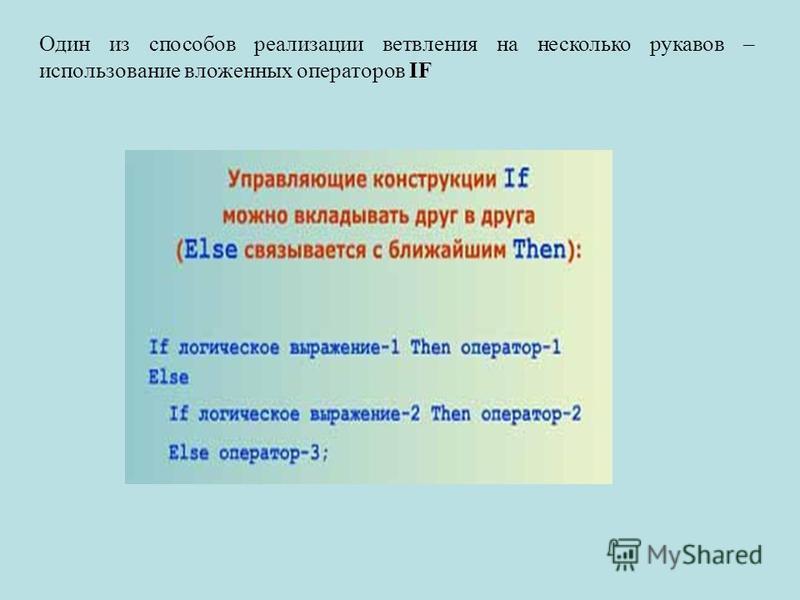 Один из способов реализации ветвления на несколько рукавов – использование вложенных операторов IF