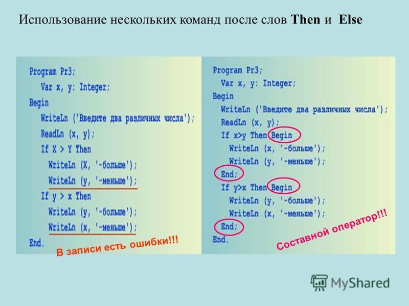 Использование нескольких команд после слов Then и Else В записи есть ошибки!!! Составной оператор!!!