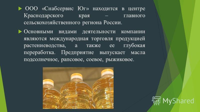 ООО «Снабсервис Юг» находится в центре Краснодарского края – главного сельскохозяйственного региона России. Основными видами деятельности компании являются международная торговля продукцией растениеводства, а также ее глубокая переработка. Предприяти