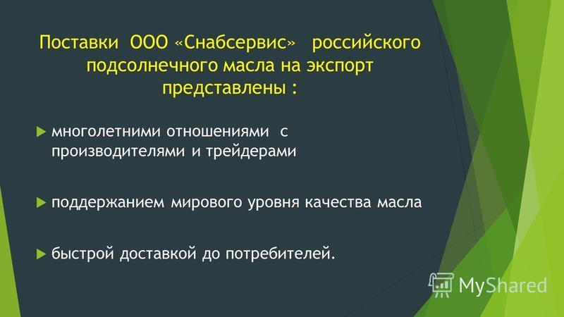 Поставки ООО «Снабсервис» российского подсолнечного масла на экспорт представлены : многолетними отношениями с производителями и трейдерами поддержанием мирового уровня качества масла быстрой доставкой до потребителей.