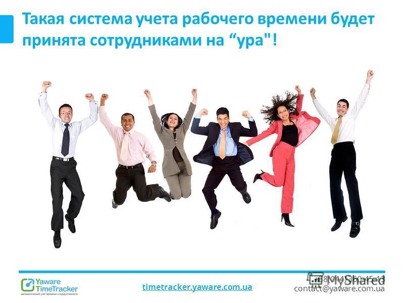 timetracker.yaware.com.ua +38(044) 360-45-13 contact@yaware.com.ua Такая система учета рабочего времени будет принята сотрудниками на ура!