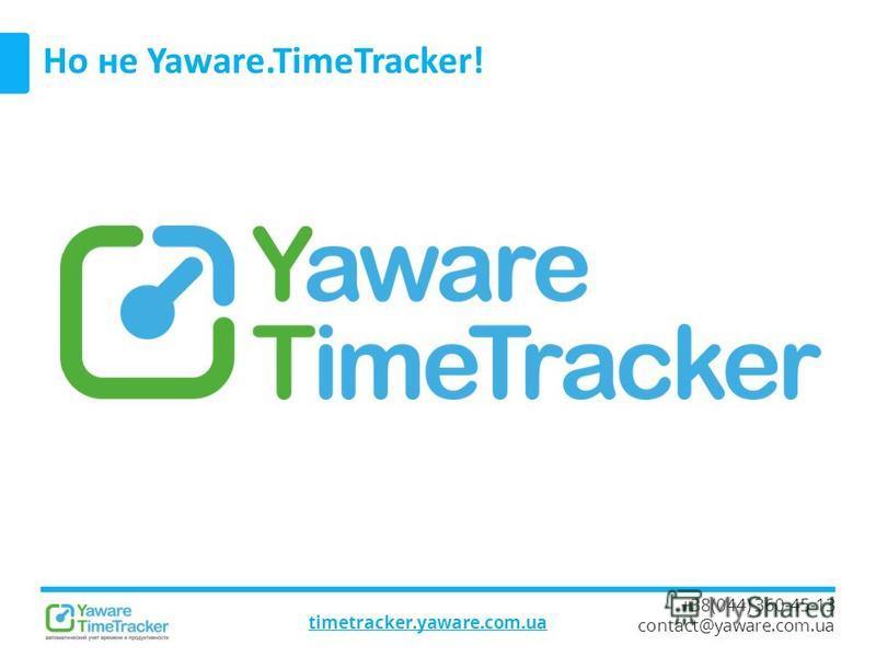 timetracker.yaware.com.ua +38(044) 360-45-13 contact@yaware.com.ua Но не Yaware.TimeTracker!