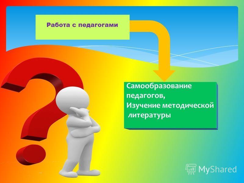 Работа с педагогами Самообразование педагогов, Изучение методической литературы