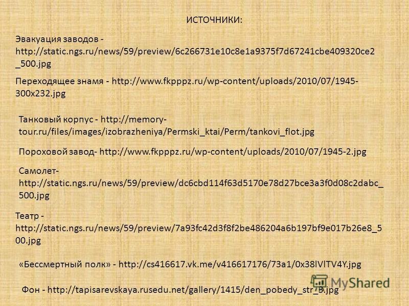 Самолет- http://static.ngs.ru/news/59/preview/dc6cbd114f63d5170e78d27bce3a3f0d08c2dabc_ 500. jpg Театр - http://static.ngs.ru/news/59/preview/7a93fc42d3f8f2be486204a6b197bf9e017b26e8_5 00. jpg Эвакуация заводов - http://static.ngs.ru/news/59/preview/
