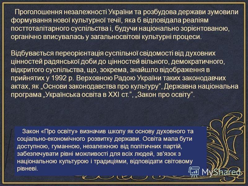 Проголошення незалежності України та розбудова держави зумовили формування нової культурної течії, яка б відповідала реаліям посттоталітарного суспільства і, будучи національно зорієнтованою, органічно вписувалась у загальносвітові культурні процеси.
