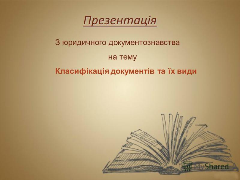 Презентація З юридичного документознавства на тему Класифікація документів та їх види