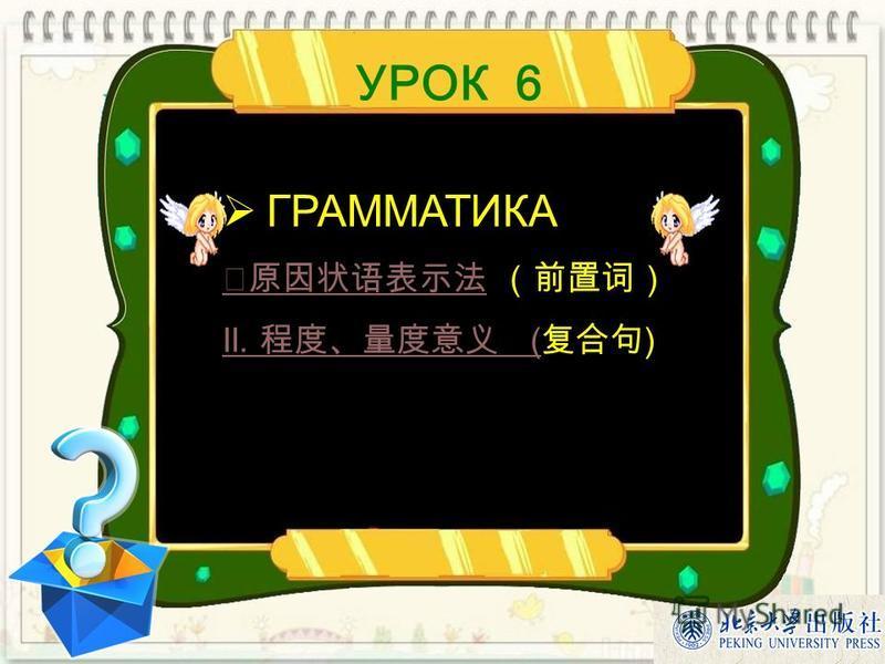 УРОК 6 ГРАММАТИКА II. ( II. ( )