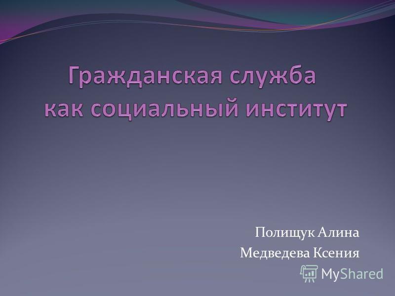 Полищук Алина Медведева Ксения
