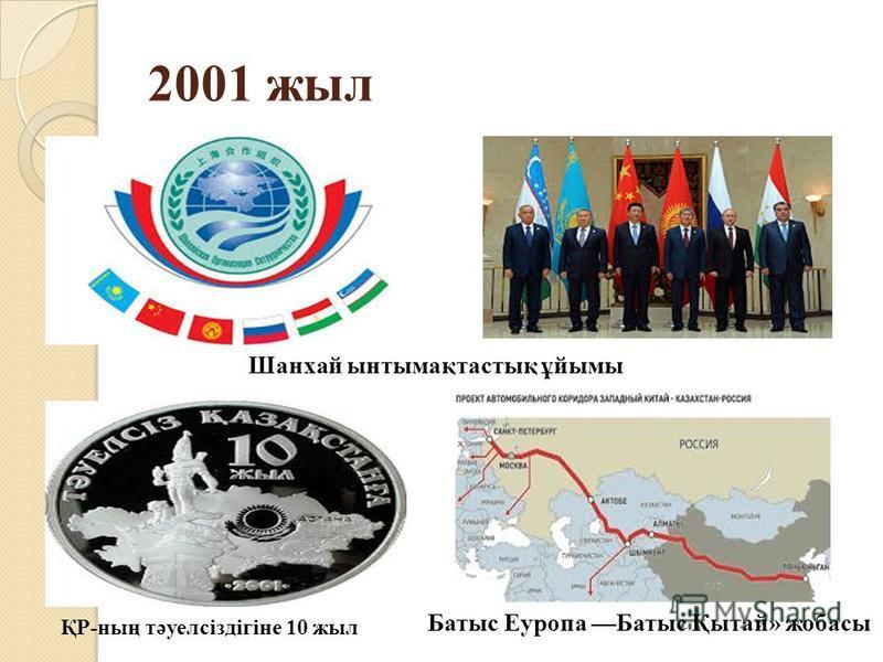 2001 жил ҚР-ның тәуелсіздігіне 10 жил Шанхай ынтымақтастық ұйымы Батыс Еуропа Батыс Қытай» жобасы