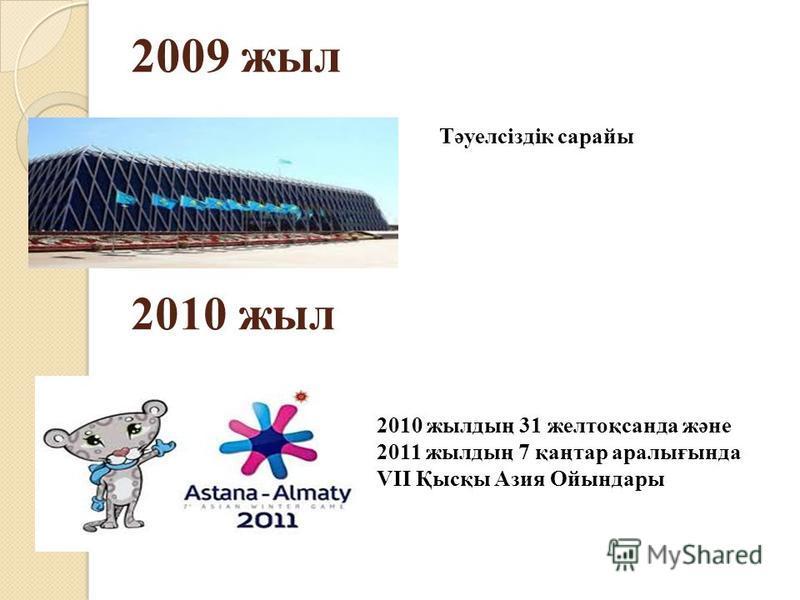 2009 жил Тәуелсіздік сарайы 2010 жил 2010 жилдың 31 желтоқсанда және 2011 жилдың 7 қаңтар аралығында VII Қысқы Азия Ойындары