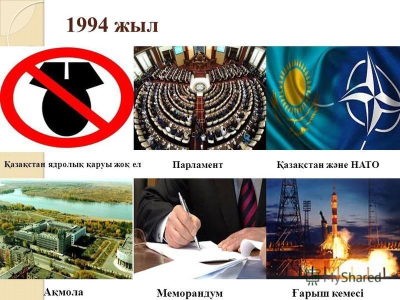1994 жил Қазақстан ядролық қаруы жоқ ел ПарламентҚазақстан және НАТО Ақмола МеморандумҒарыш кемесі