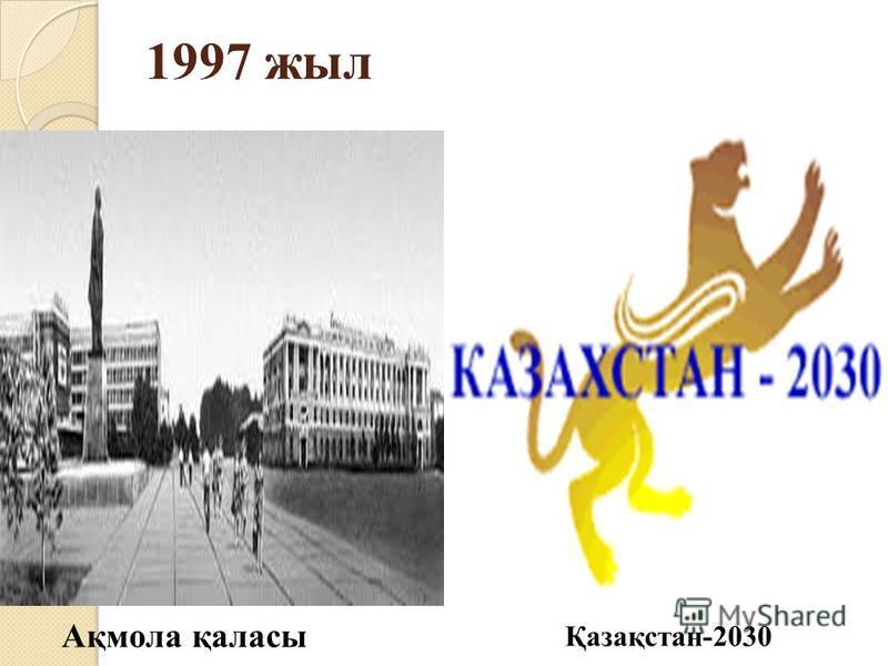 1997 жил Ақмола қаласы Қазақстан-2030