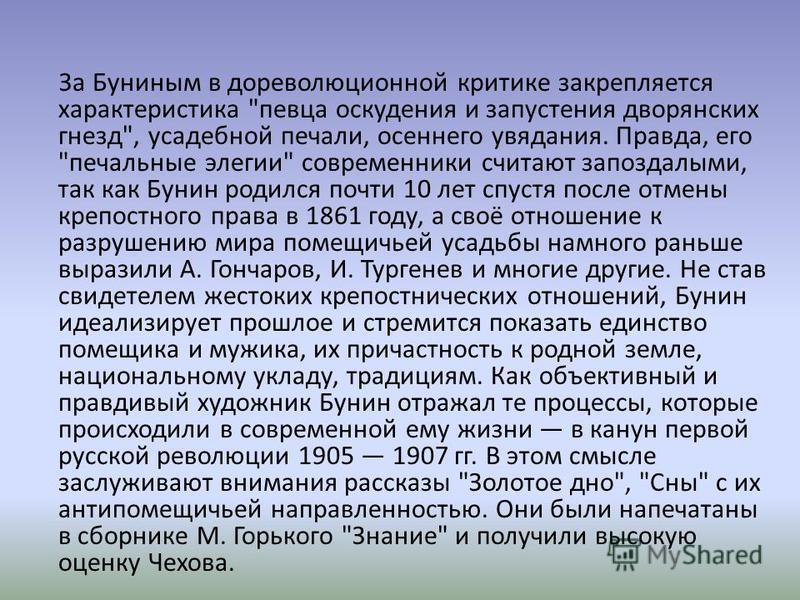 За Буниным в дореволюционной критике закрепляется характеристика