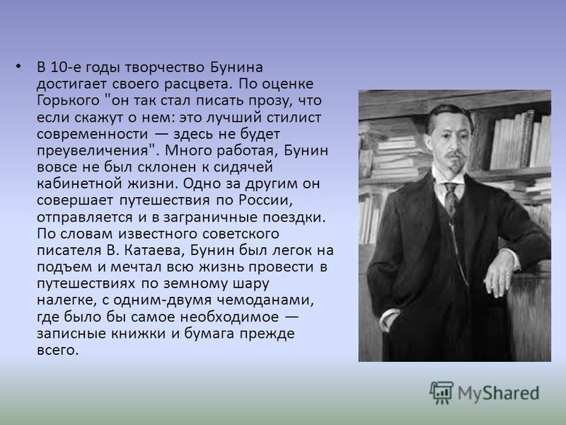 В 10-е годы творчество Бунина достигает своего расцвета. По оценке Горького