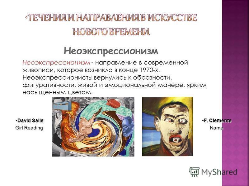 Неоэкспрессионизм Неоэкспрессионизм Неоэкспрессионизм - направление в современной живописи, которое возникло в конце 1970-х. Неоэкспрессионисты вернулись к образности, фигуративности, живой и эмоциональной манере, ярким насыщенным цветам. David Salle