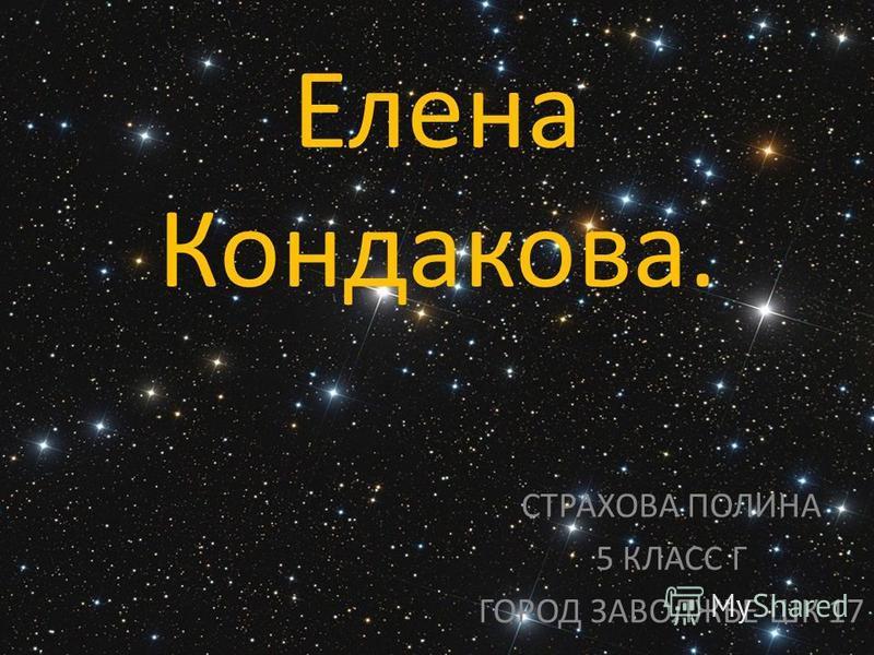 Елена Кондакова. СТРАХОВА ПОЛИНА 5 КЛАСС Г ГОРОД ЗАВОЛЖЬЕ ШК 17