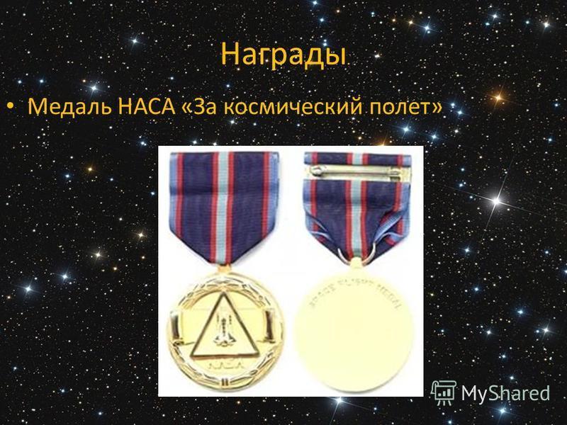 Награды Медаль НАСА «За космический полет»