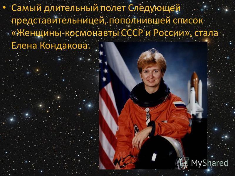 Самый длительный полет Следующей представительницей, пополнившей список «Женщины-космонавты СССР и России», стала Елена Кондакова.