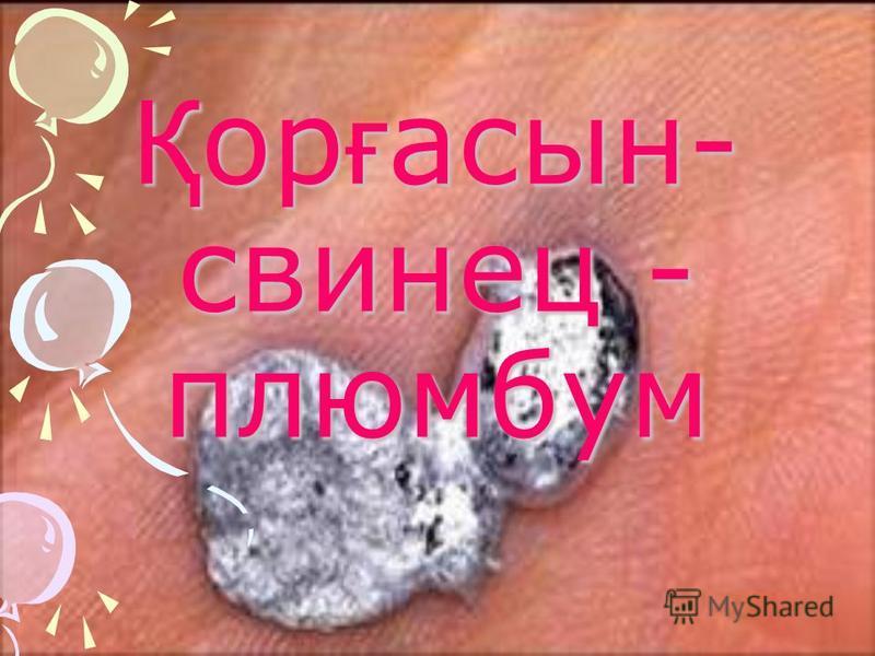 Қ ор ғ асын- свинец - плюмбум