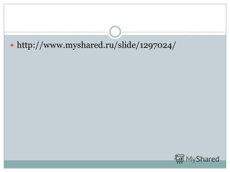 http://www.myshared.ru/slide/1297024/