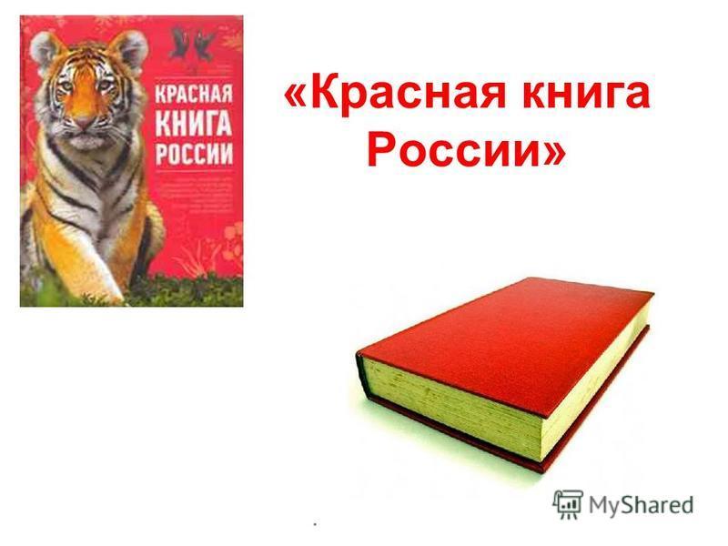 «Красная книга России».