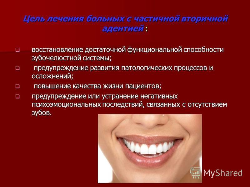Цель лечения больных с частичной вторичной адентией : восстановление достаточной функциональной способности зубочелюстной системы; восстановление достаточной функциональной способности зубочелюстной системы; предупреждение развития патологических про
