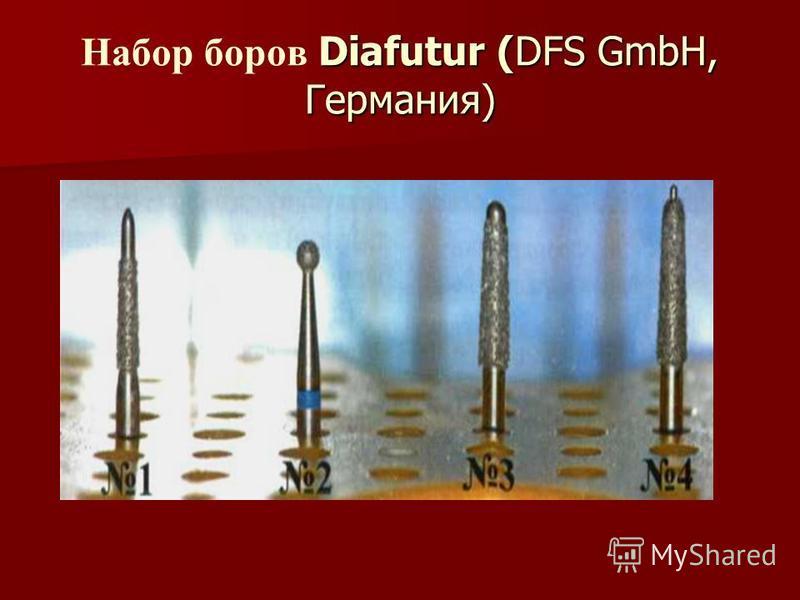 Diafutur (DFS GmbН, Германия) Набор боров Diafutur (DFS GmbН, Германия)