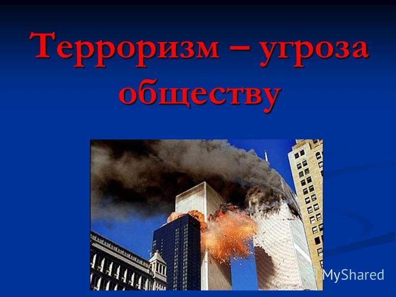 Терроризм – угроза обществу