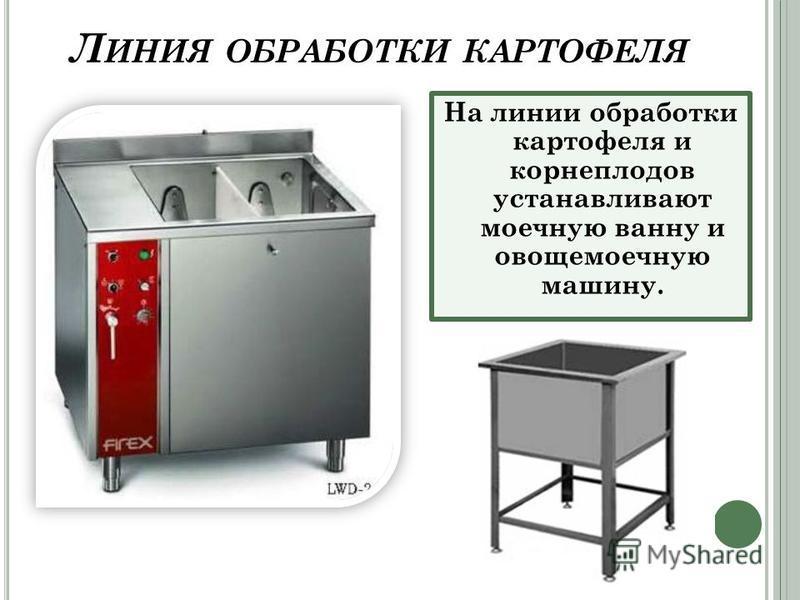 Л ИНИЯ ОБРАБОТКИ КАРТОФЕЛЯ На линии обработки картофеля и корнеплодов устанавливают моечную ванну и овощемоечную машину.