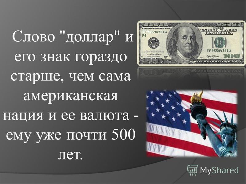 Слово доллар и его знак гораздо старше, чем сама американская нация и ее валюта - ему уже почти 500 лет.