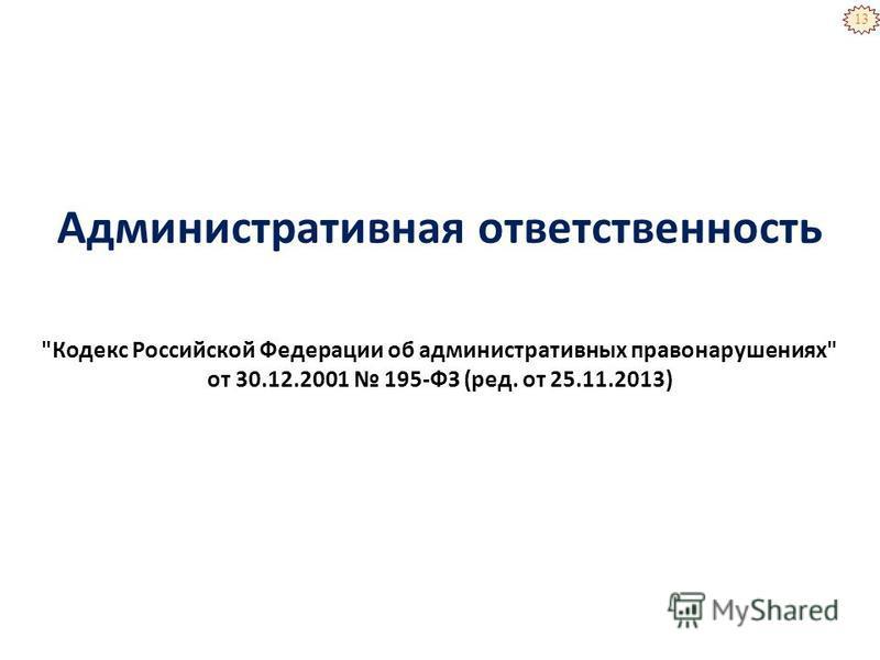 Административная ответственность 13 Кодекс Российской Федерации об административных правонарушениях от 30.12.2001 195-ФЗ (ред. от 25.11.2013)